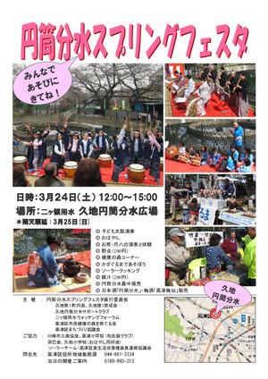 Springfesta2012