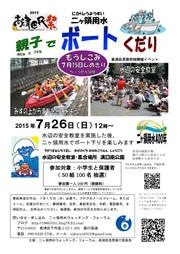 Nikaryoboat2015a